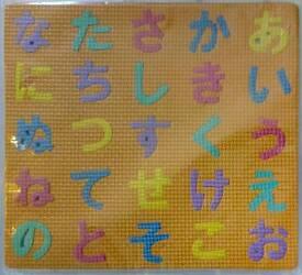 Japanese foam alphabet letters