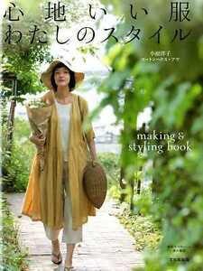 Making-and-Styling-Book-Comfortable-Clothes-Japanese-Craft-Book