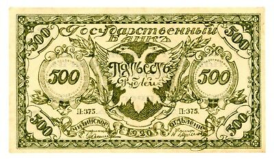 Russia ... P-S1188b ... 500 Rubles ... 1920 ... *AU-UNC*