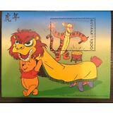Guyana- Disney Winnie the Pooh and Tiger Souvenir Sheet
