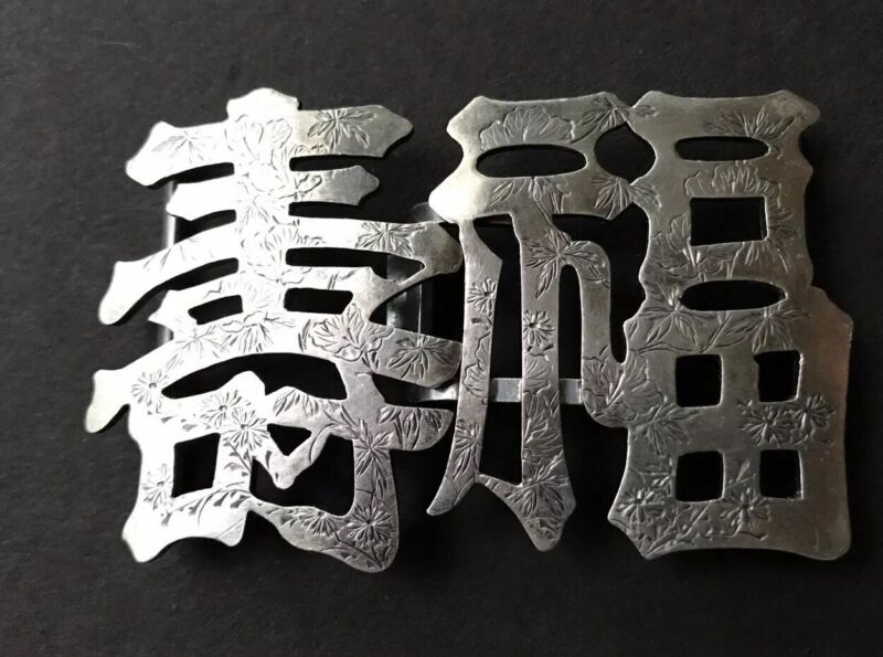 Rare antique Chinese China Asian sterling silver symbols signed belt buckle