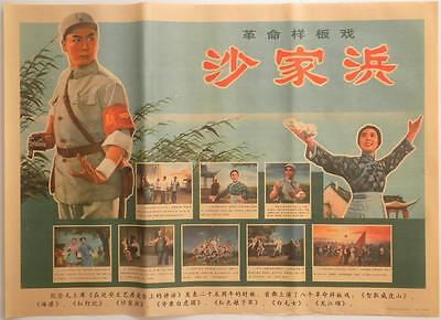 Chairman Mao Cultural Revolution Chinese Propaganda Poster Replica    USA SELLER