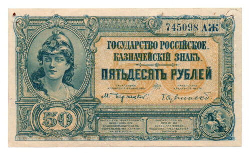 South Russia 50 rubles rubel - 1920 P-S438 XF condition banknote