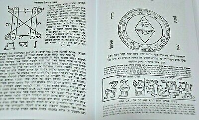 Sefer RAZIEL HAMALACH KABBALAH book with Charts & Diagrams Jerusalem Judaica