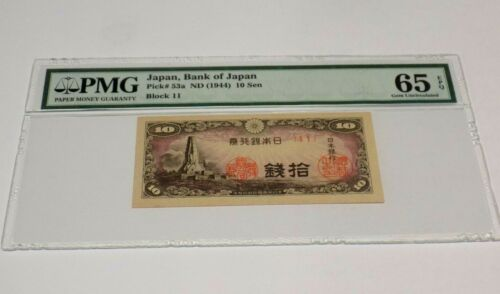 BANK OF JAPAN 1944 WWII 10 Sen Japanese Note Money PMG Pick#53a Gem UNC 65 EPQ