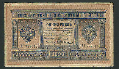 Russia 1 Rubles 1898, Pick: 1b, Series: 722616, TIMASHEV - V. SHAGIN, F