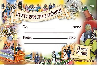 Pack of 10 Jewish PURIM CARDS ~ ~ Mishloach Monos manot monot greeting card gift