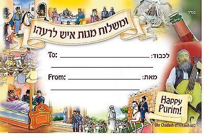 Wholesale Joblot of 300 Jewish PURIM CARDS Mishloach Monos manot monot greeting