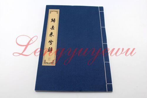 Rice Xuan Paper WenZhengMing Style Regular Script Copybook Calligraphy
