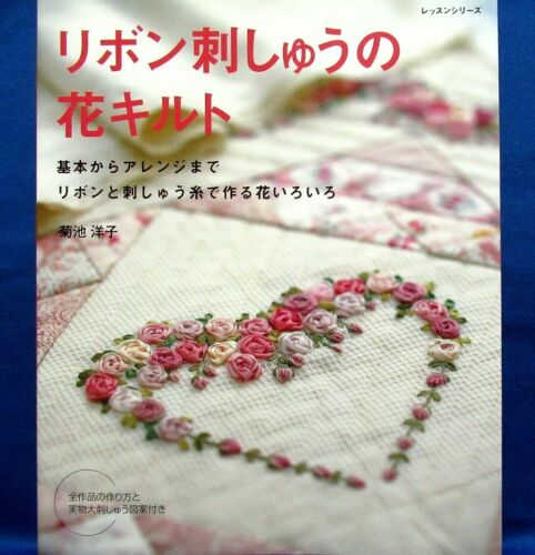 Flower Quilts of Ribbon Embroidery /Japanese Quilting Craft Pattern Book