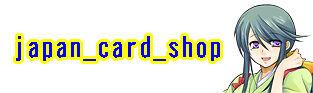 japan_card_shop