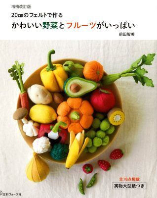FELT VEGETABLES AND FRUITS - Japanese Felt Craft (Japanese Felt Craft)