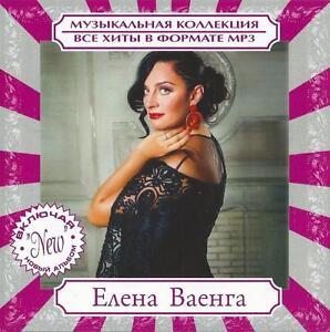 ЕЛЕНА ВАЕНГА / ELENA WAENGA / VAENGA  CD 15 albums 225 songs