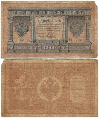 1898 RUSSIA Big OVERSIZE 1 Ruble Note WORLD WAR I and RUSSIAN REVOLUTION Veteran