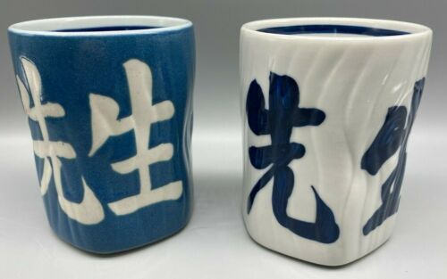 Two Ceramic Cups/Mugs with Chinese Characters, From Okinawa, Japan (3B10)