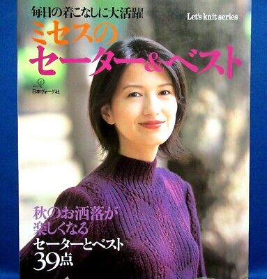 Woman's Sweater & Vest /Japanese Crochet-Knitting Clothes Pattern Book for sale  Shipping to United States