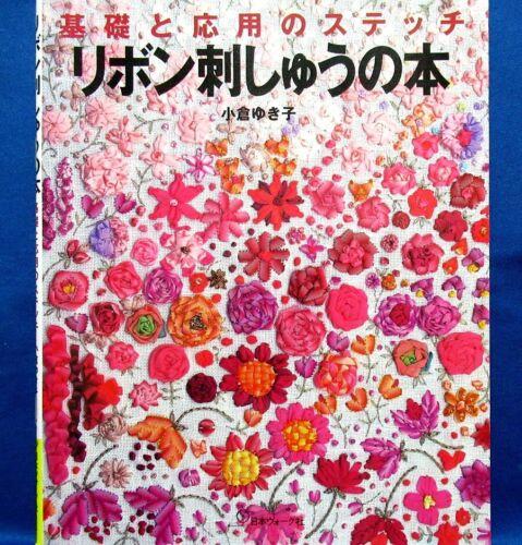 Ribbon Embroidery Book - Basics & Application /Japanese Craft Pattern Book
