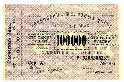 Russia ... P-S645 ... 100.000 Rubles ... ND(1920) ... *XF+*