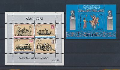 LL97745 Greece folklore art postal service sheets MNH