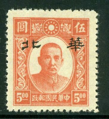 North China 1942 Japan Occ 5.OO SIn Min Print White Paper Mint W900 - $9.14