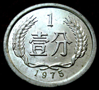 1975 PEOPLE'S REPUBLIC OF CHINA (PRC) 1 FEN IN UNCIRCULATED CONDITION