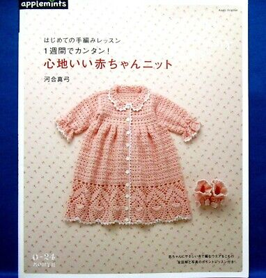 Comfortable Baby Knit Wear /Japanese Crochet-Knitting Baby