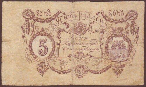 Russia - Belarus  GOMEL Municipality   5 Rubles 1918    Scarce