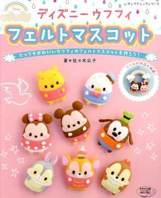 Disney Ufufy Felt CHARACTER MASCOTS - Japanese Craft (Japanese Felt Craft)