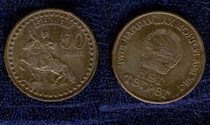 MONGOLIA-TUGRIK-1971-TOGROG-AL-CU-q-FDC-KM-34-mrm-coin-revolution