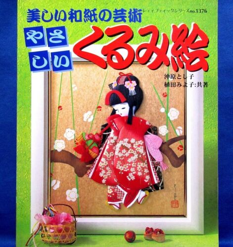 "Very Rare! Beautiful Washi Paper Art ""Kurumie""/Japanese Paper Craft Pattern Book"