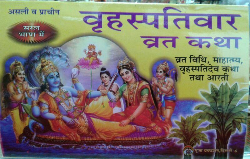 Brahspativar vrat katha thursday fasting hindu religious book.usa seller
