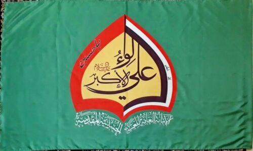 Iraq Shia Military Liwa Ali Al-Akbar لواء علي الأكبر Holy Shrines Defenders Flag