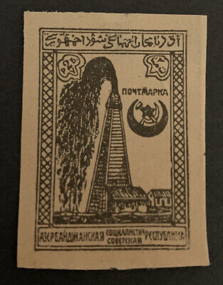 1921 Azerbaijan Imperf 2r Brown MLH Stamp