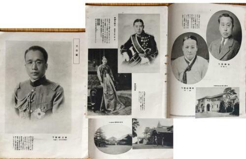 ROYAL FAMILY JAPAN KOREA YI UN EUIMIN SUNJEONG EMPEROR SHOWA SUNJEONG PHOTO BOOK