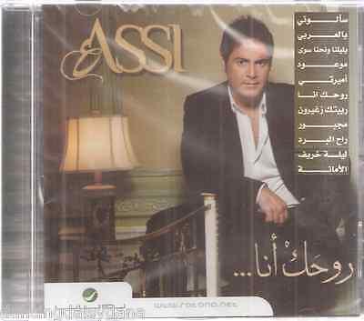 Assi al Hellani: Bil 3arabi, Saaloni, Lelet Kharif, Ra7 el Bard, Amana Arabic CD
