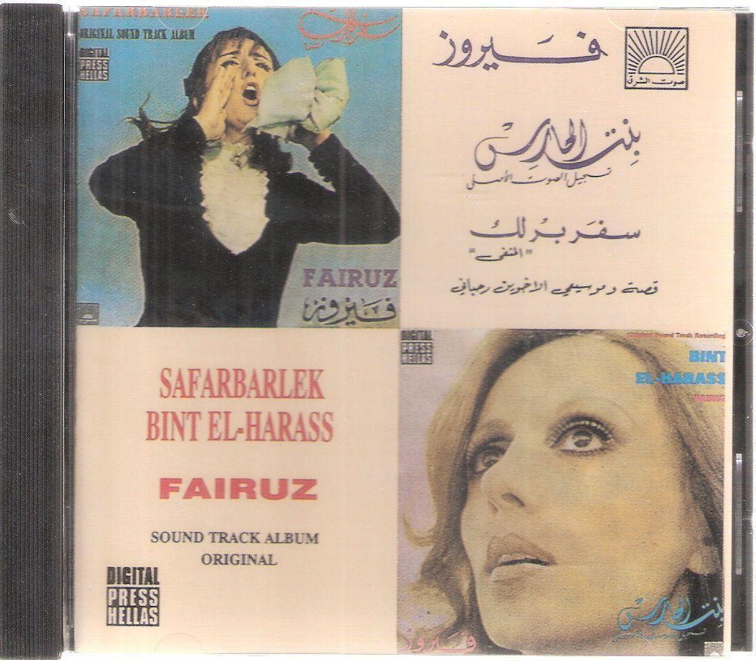 Fairouz Songs for fairouz teeri ya tayara, ya jabal, ya 3aroosa,.. 2 movie songs