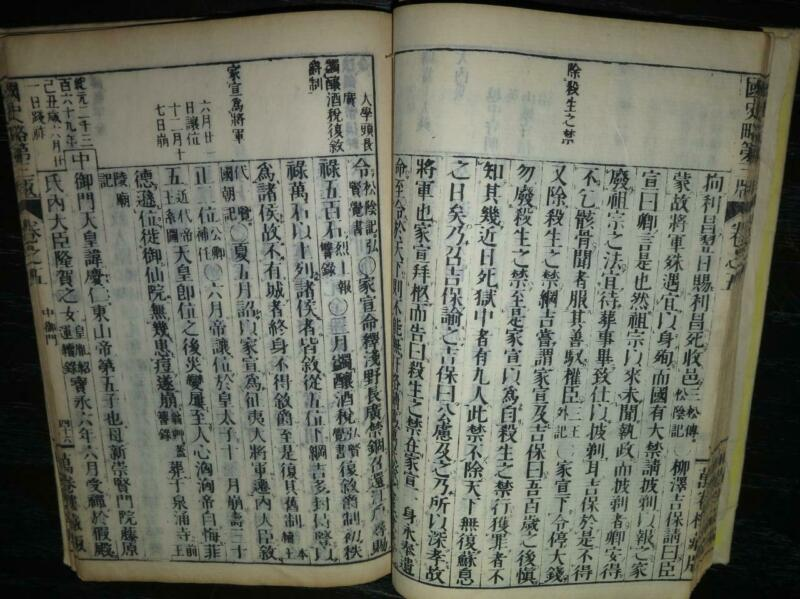 Antique Japanese Woodblock Print Book