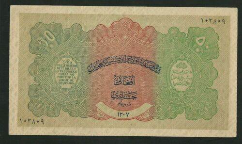 AFGHANISTAN 50 AFGHANIS ND (1928) PICK#10b UNC WITH WMK RARE