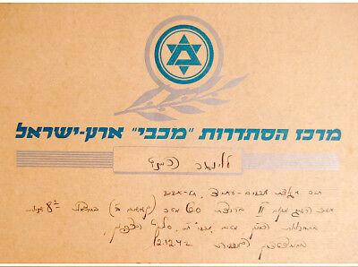 1942 Palestine SPORT DIPLOMA Israel 60 METRES RUN Judaica MACCABI Jewish HEBREW