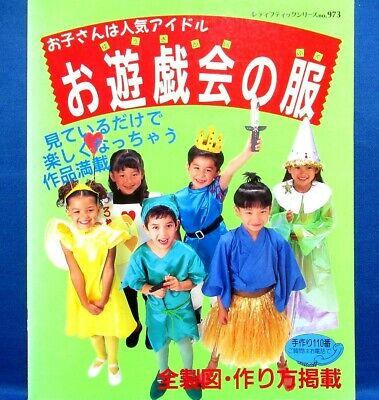 Popular Idol! Kids Costume of Party /Japanese Child's Clothes Pattern Book - Popular Kids Costume