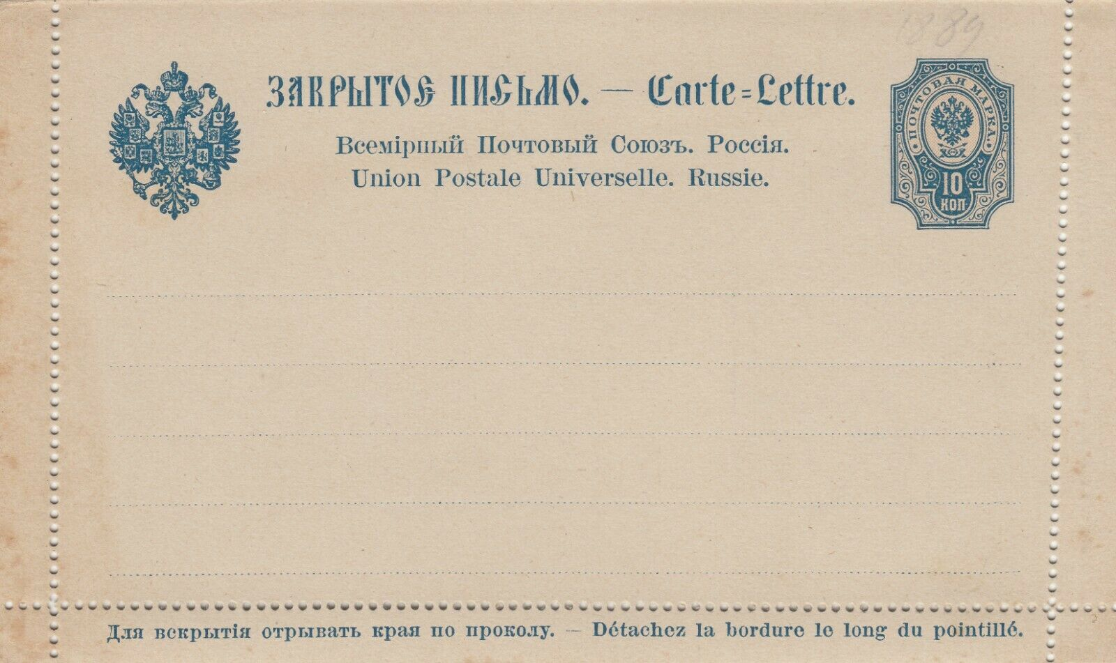 Russia Letter Sheet First Issue. 10 Kop Mint.  - $4.99