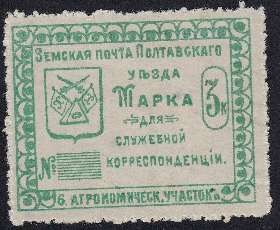Zemstvo Russia Local Poltava Shm 107 T.5 Zagor 85, Agricultural District 5 - $49.95