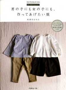 Fu-Ko-Basics-I-love-to-make-these-for-Boy-and-Girls-Japanese-Craft-Book-SP3