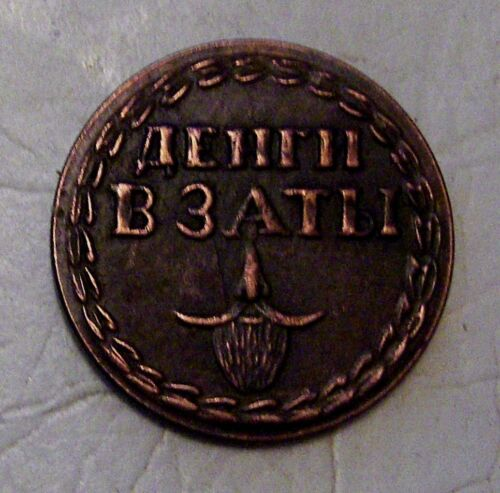 Russian copper Tax Beard token dated 1705.