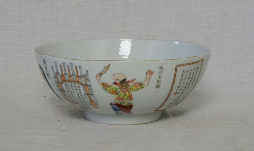 Chinese  Famille  Rose  Porcelain  Bowl  With  Mark      M3773