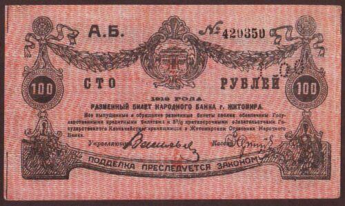 Ukraine  ZHITOMIR   100 Rubles 1919