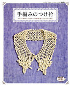 Japanese Craft Book Crochet