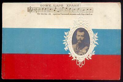 R.Photo NICHOLAS II Emperor of RUSSIA. Old Gruss postcard ANTHEM God save Tsar