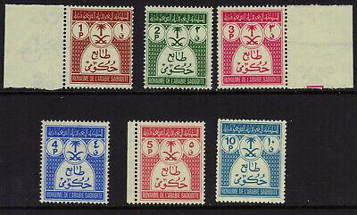 Saudi Arabia O48-O52, O57 MNH 1970 Officials 1p-5p, 10p CV $39.50