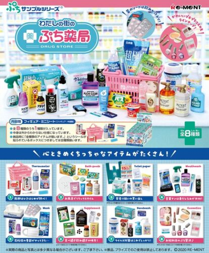 Re-ment Miniature Drug Store Series Medicine Cosmetic Full Set 8 pieces Rement